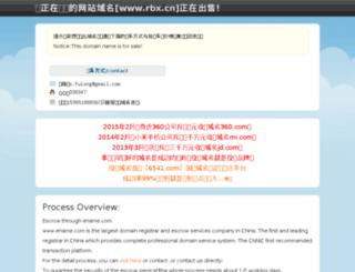 rbx.cn screenshot