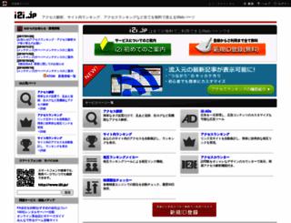 rc8.i2i.jp screenshot