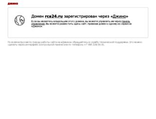 rca24.ru screenshot