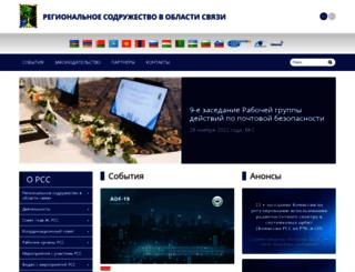 rcc.org.ru screenshot