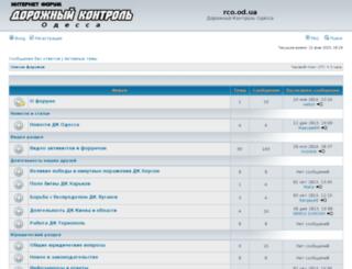 rco.od.ua screenshot
