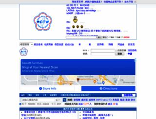 rctw.net screenshot