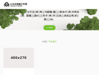 rcz.cn screenshot