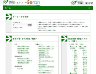 rd-soran.muroran-it.ac.jp screenshot