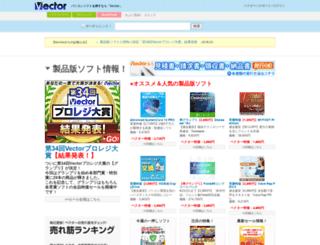 rd.vector.co.jp screenshot