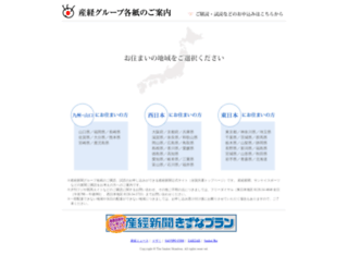 reader.sankei.co.jp screenshot