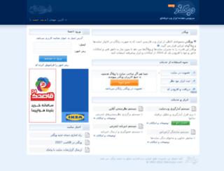 reader.webgozar.com screenshot