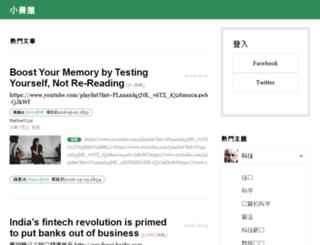 readingcabin.com screenshot