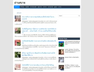 readsabay.blogspot.com screenshot