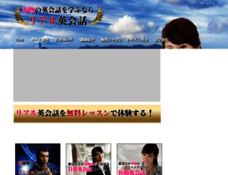 real-eikaiwa.com screenshot