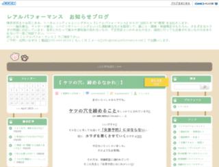 real-performa.jugem.jp screenshot