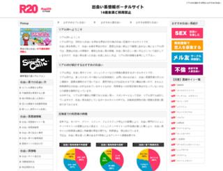 real20.jp screenshot