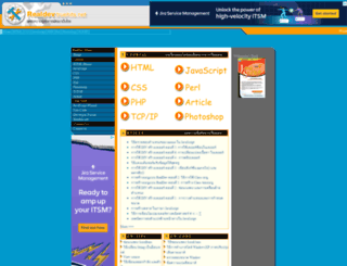 realdev.truehits.net screenshot