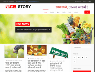 realstory.co.in screenshot