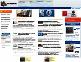 realto.ru screenshot