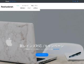 realweb-net.jp screenshot