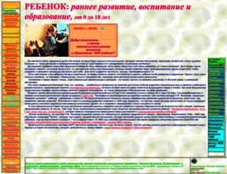rebenok1992.narod.ru screenshot
