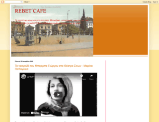 rebetcafe.blogspot.com screenshot