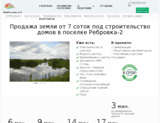 rebrovka-2.ru screenshot