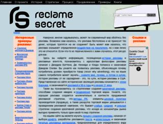 reclamesecret.com screenshot