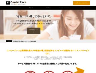 reco.combz.jp screenshot