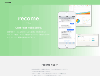 recome.jp screenshot