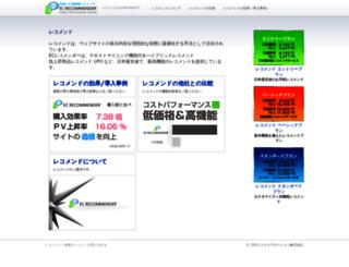 recommend.ec-optimizer.com screenshot