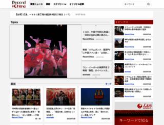 recordchina.co.jp screenshot