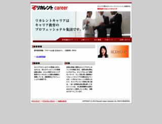 recurrent-career.co.jp screenshot