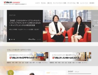 recurrent.co.jp screenshot