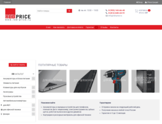 red-price.ru screenshot
