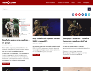 redarmyairsoft.ru screenshot