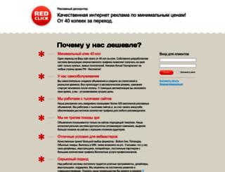 redclick.ru screenshot