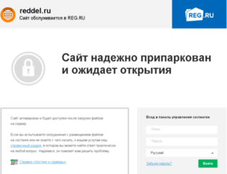 reddel.ru screenshot
