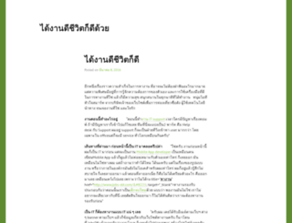 redemptoristsblog.wordpress.com screenshot