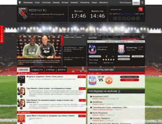 redevils.ru screenshot