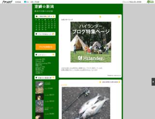 redginger.naturum.ne.jp screenshot