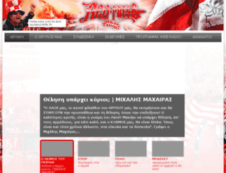 redpress.gr screenshot