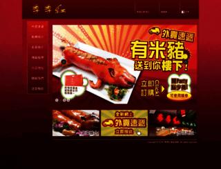 redseasons.com.hk screenshot