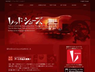 redshoes.jp screenshot