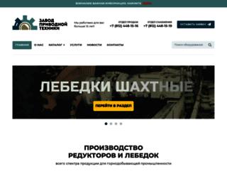 reduktor-ptp.ru screenshot