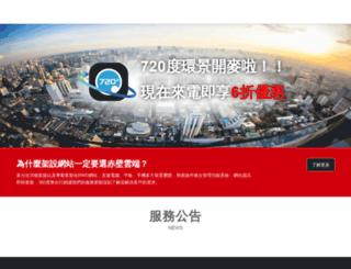 redwall.com.tw screenshot