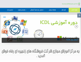 refah1.ern-co.com screenshot