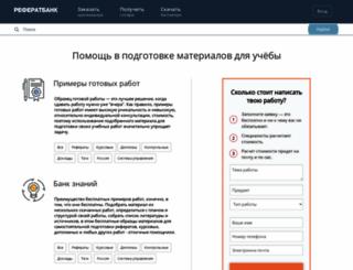 referatbank.ru screenshot