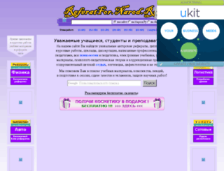 referatfor.narod.ru screenshot