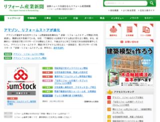 reform-online.jp screenshot