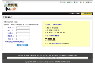 reg.9lwan.com screenshot