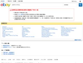 reg.ebay.com.hk screenshot