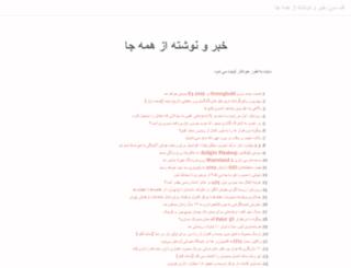 reg.ifsc2013.ir screenshot