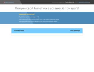reg.messefrankfurt.ru screenshot